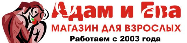 Адам и Ева - сеть магазинов для взрослых.