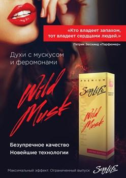 """Духи """"Sexy Life"""" серии  """"Wild Musk""""мужские № 2, 10 мл - фото 11530"""