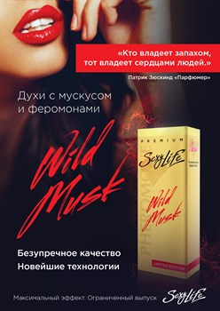 "Духи ""Sexy Life"" серии  ""Wild Musk""женские № 1, 10 мл - фото 11532"